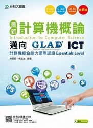 最新計算機概論-邁向ICT計算機綜合能力國際認證 Essentials Level 附實作素材 (附贈OTAS題測系統)-cover