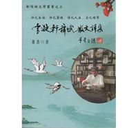 雪凝軒辭賦散文評集-cover