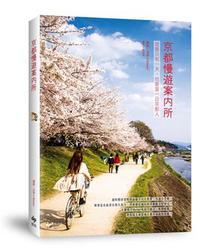 京都慢遊案內所:就算只有一天,也要當一日京都人-cover