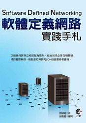 Software Defined Networking: 軟體定義網路實踐手札 (最快進入軟體定義網路(SDN)的第一本書:Software-defined Networking)-cover
