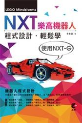NXT 樂高機器人程式設計─輕鬆學(使用NXT-G)-cover