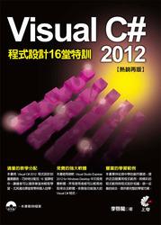 Visual C# 2012 程式設計 16 堂特訓, 2/e-cover