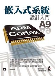 嵌入式系統設計入門─ARM Cortex A9 (ARM Cortex A9 嵌入式系統設計寶典 Base on Xilinx Zynq)-cover