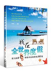 我在全世界度假─壓力歸 0,療癒系旅遊勝地 101 選-cover
