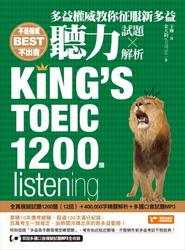 多益權威教你征服新多益聽力: 12回全真模擬試題+精細解析 (附MP3)-cover