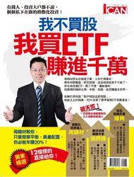 我不買股,我買ETF賺進千萬-cover