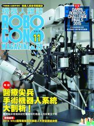 機器人雜誌 ROBOCON Magazine 2015/11 月號 (No.25)-cover