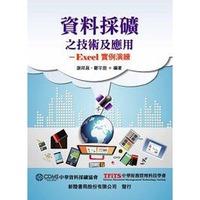資料採礦之技術及應用 (Excel 實例演練)-cover
