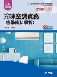 冷凍空調實務(含乙級學術科解析)(2015最新版), 6/e-cover