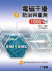 電磁干擾防制與量測, 7/e-cover