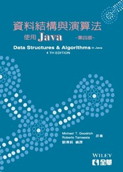 資料結構與演算法使用 Java, 4/e (Data Structures and Algorithms in Java, 4/e)-cover