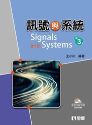 訊號與系統, 3/e-cover