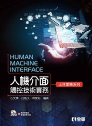 人機介面觸控技術實務-士林電機系列-cover