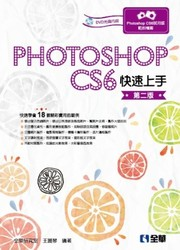 Photoshop CS6 快速上手, 2/e-cover