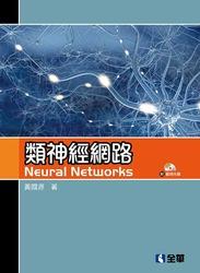 類神經網路-cover