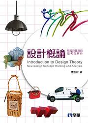 設計概論-新設計理念的思考與解析, 4/e-cover