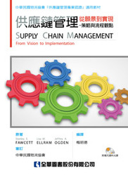 供應鏈管理:從願景到實現-策略與流程觀點, 3/e (Supply Chain Management: From Vision to Implementation)-cover