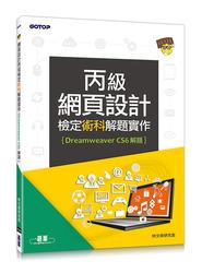 網頁設計丙級檢定術科解題實作(Dreamweaver CS6解題)-cover