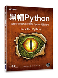 黑帽 Python | 給駭客與滲透測試者的 Python 開發指南 (Black Hat Python: Python Programming for Hackers and Pentesters)-cover