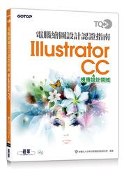 TQC+ 電腦繪圖設計認證指南 Illustrator CC-cover