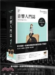 音響入門誌 1-揚聲器篇 (Spring 2015 Vol. 1)-cover