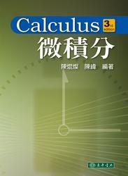 微積分, 3/e-cover