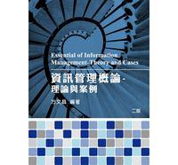 資訊管理概論:理論與案例, 2/e-cover