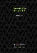 Decomposition網頁設計案典-cover