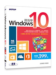跟我學 Windows 10-cover