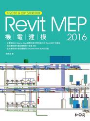 Revit 2016 MEP機電建模-cover