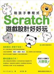 陪孩子學程式 -- Scratch 遊戲設計好好玩-cover