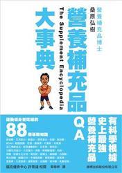 營養補充品大事典 - 運動健身者吃補的 88 個基礎知識  營養補充品-cover