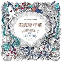 法國清新舒壓著色畫45:海底嘉年華-cover