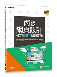 網頁設計丙級檢定學術科解題實作(Dreamweaver CS6解題)-cover