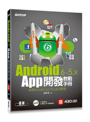 Android 6~5.x App開發教戰手冊-使用Android Studio(附教學影片、範例檔)-cover