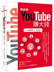 教你用 YouTube 賺大錢:下一個網路紅人,就是你!-cover