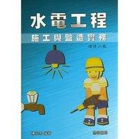 水電工程施工與監造實務 (增修二版)-cover