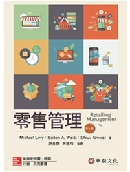 零售管理 (Levy : Retailing Management, 9/e)-cover