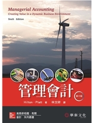 管理會計 (Hilton : Managerial Accounting, 10/e)-cover