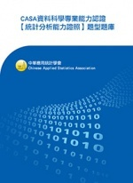 CASA資料科學專業能力認證【統計分析能力證照】題型題庫-cover