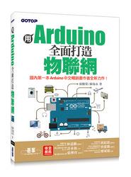 用 Arduino 全面打造物聯網-cover