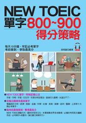 NEW TOEIC單字800~900得分策略(附1MP3)-cover