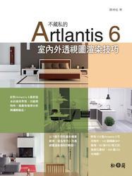 不藏私的 Artlantis 6 室內外透視圖渲染技巧(附140個精緻SKP植物、80張PSD格式的後期花素材、380個IES光域網)-cover
