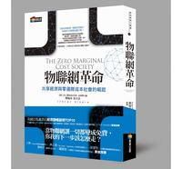物聯網革命:共享經濟與零邊際成本社會的崛起(The Zero Marginal Cost Society: The Internet of Things, the Collaborative Commons, and the Eclipse of Capitalism)-cover