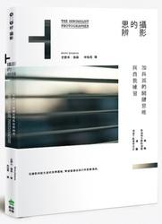 攝影的思辨:加與減的關鍵思維與自我練習 (The Minimalist Photographer)-cover