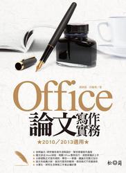 Office論文寫作實務:2010/2013適用-cover