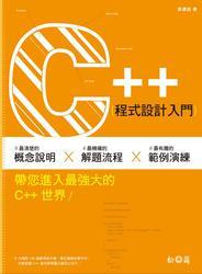 C++ 程式設計入門-cover