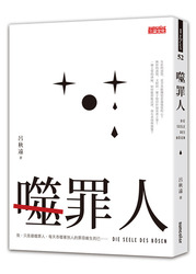 噬罪人-cover