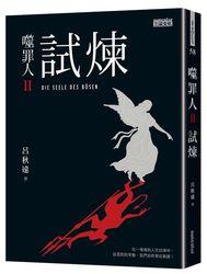 噬罪人Ⅱ:試煉-cover