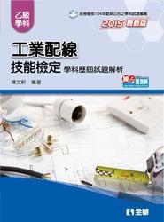 乙級工業配線技能檢定學科歷屆試題解析(2015最新版)-cover